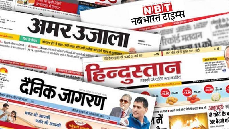 समीक्षा: आज के हिंदी अखबारों के ...